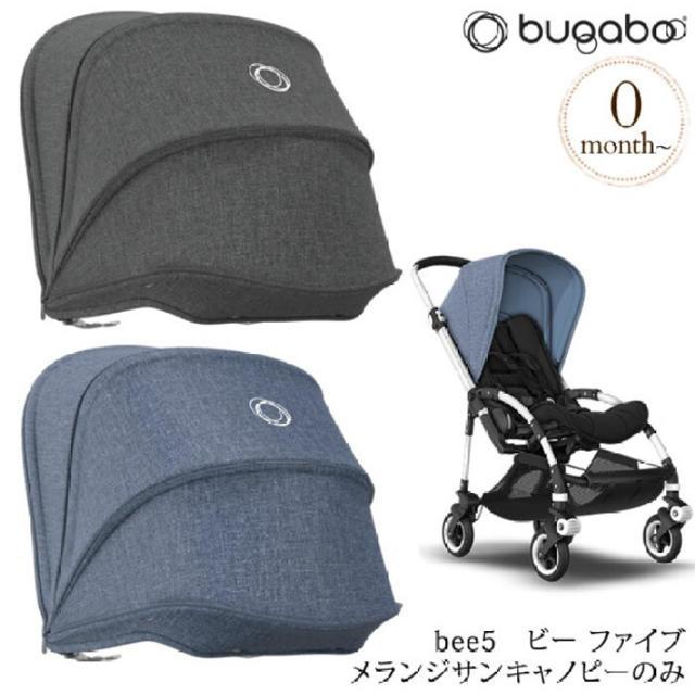AIRBUGGY(エアバギー)のbugaboo バガブー bee5 ビー ファイブ ブルーメランジサンキャノピー キッズ/ベビー/マタニティの外出/移動用品(ベビーカー用アクセサリー)の商品写真
