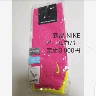 ナイキ(NIKE)の新品 NIKE アームスリーブ アームカバー ナイキ UVカット(手袋)