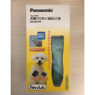 パナソニック(Panasonic)のパナソニック 犬用バリカン 「ペットクラブ」新品未開封(犬)