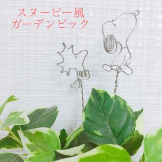 スヌーピー 風 ガーデンピック 2本 シルバー(その他)