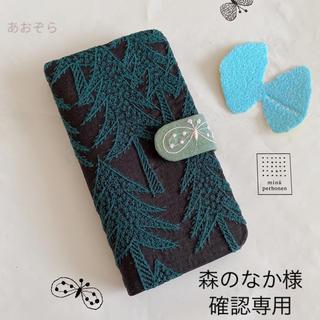 ミナペルホネン(mina perhonen)の1144*森のなか様確認専用 ミナペルホネン 手帳型 スマホケース(iPhoneケース)
