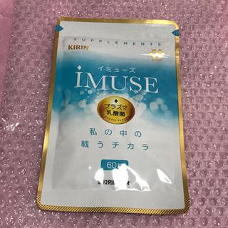 キリン(キリン)のイミューズ IMUSE 乳酸菌 60粒 まとめ値引き対応(ダイエット食品)