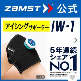ザムスト(ZAMST)のザムスト ZAMST アイシングセット IW-1 膝 肘 足首 手首  氷のう(トレーニング用品)
