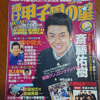 輝け甲子園の星2006年秋号(趣味/スポーツ)
