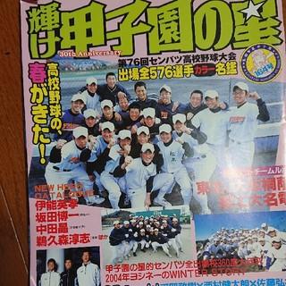 輝け甲子園の星2004早春号(趣味/スポーツ)