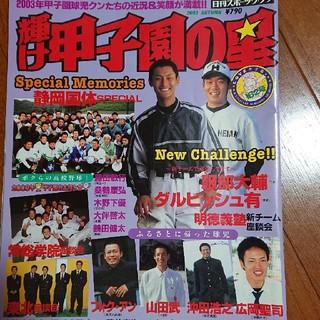 輝け甲子園の星2003秋号(趣味/スポーツ)