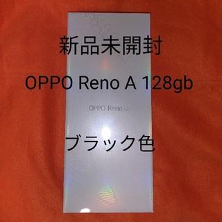ラクテン(Rakuten)のOPPO Reno A 128GB ブラック 新品未開封 (スマートフォン本体)