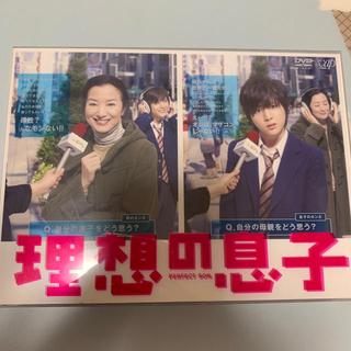ヘイセイジャンプ(Hey! Say! JUMP)の理想の息子 DVD-BOX 山田涼介(TVドラマ)