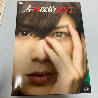 ヘイセイジャンプ(Hey! Say! JUMP)の左目探偵EYE DVD-BOX (TVドラマ)