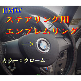 BMW - BMW ステアリング用 エンブレム・フレーム・リング