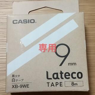カシオ(CASIO)のLateco TAPE 9mm 8m(テープ/マスキングテープ)