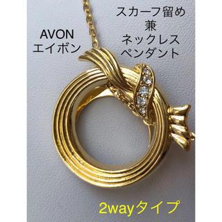 エイボン(AVON)のAVON 2way!スカーフ留め 兼ネックレスペンダント/ゴールド ジルコニア(ネックレス)