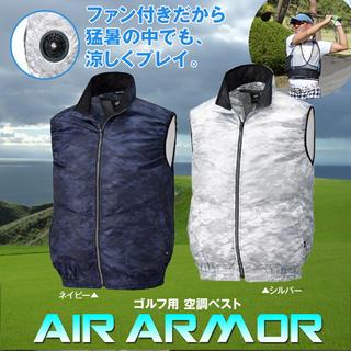 ワークスゴルフ(WORKS Golf)の【新品】熱中症予防 猛暑の夏の釣りや野外作業に人間扇風機で涼しい!空調服ベスト(ウエア)