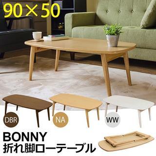★送料無料★ 折れ脚ローテーブル BONNY(DBR/NA)2色(ローテーブル)