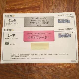 ヨコハマディーエヌエーベイスターズ(横浜DeNAベイスターズ)の株式会社DeNAの株主優待券 (ショッピング)