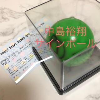 ヘイセイジャンプ(Hey! Say! JUMP)の中島裕翔 サインボール(男性タレント)