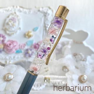 紫蝶の集い❁ハーバリウムボールペン(その他)