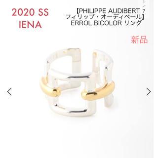イエナ(IENA)の新品IENA フィリップ・オーディベール ERROL BICOLOR リング  (リング(指輪))