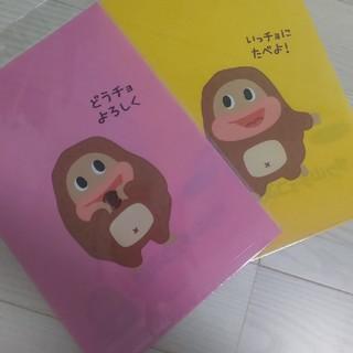 サク山チョコ次郎 クリアファイルセット(クリアファイル)