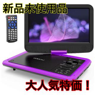 新品未使用!COOAU ポータブルDVDプレイヤー 10.5インチ(DVDプレーヤー)
