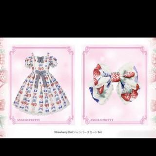 アンジェリックプリティー(Angelic Pretty)のstrawberry doll スペシャルセット(ひざ丈ワンピース)