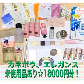 アルビオン(ALBION)のコスメ55点まとめ売り☆現品・未使用も!(コフレ/メイクアップセット)