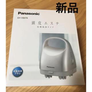 パナソニック(Panasonic)の限定値下‼️パナソニック 頭皮エステ 皮脂洗浄タイプ (EH-HM-79- S)(スカルプケア)