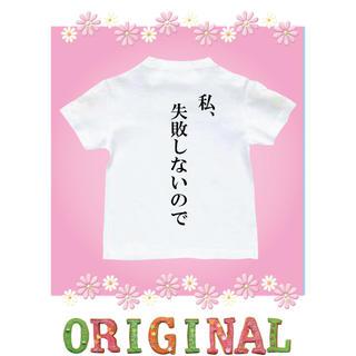 Tシャツ パロディ  面白いTシャツ 私失敗しないので(Tシャツ/カットソー)
