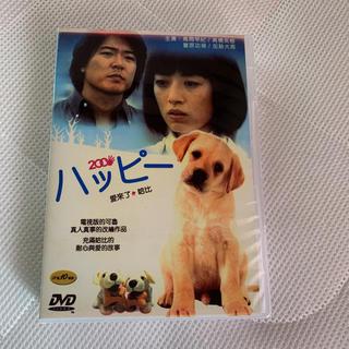 シュウエイシャ(集英社)のハッピー 愛と感動の物語 DVD(TVドラマ)