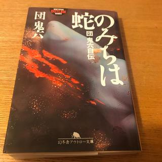 蛇のみちは 団鬼六自伝(文学/小説)