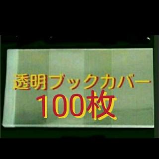 透明ブックカバー 100枚(ブックカバー)