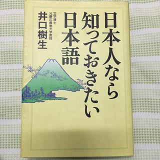 ゲントウシャ(幻冬舎)の日本人なら知っておきたい日本語(その他)