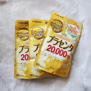 マルマン(Maruman)のマルマン/プラセンタ20000プレミアム 20日×3袋(その他)