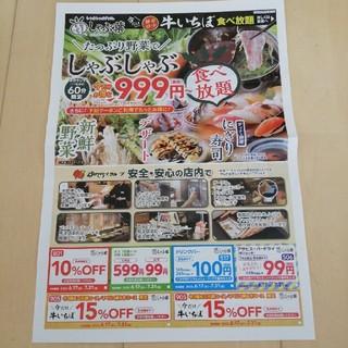 スカイラーク(すかいらーく)のしゃぶ葉 クーポン 2020/7/31期限(レストラン/食事券)