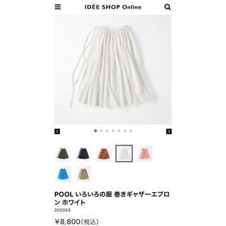 イデー(IDEE)のPOOL いろいろの服 巻きギャザーエプロン(ロングスカート)