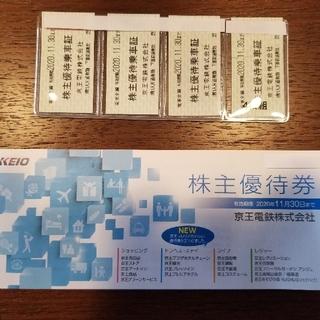 ケイオウヒャッカテン(京王百貨店)の京王電鉄株主優待券1セット(200~1000株用)(ショッピング)
