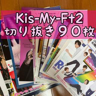 キスマイフットツー(Kis-My-Ft2)の【Kis-My-Ft2 切り抜きセット 90枚】キスマイ(アート/エンタメ/ホビー)