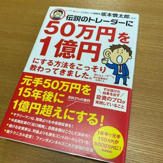 ソフトバンク(Softbank)の伝説のトレーダーに50万円を1億円にする方法をこっそり教わってきました。(ビジネス/経済)