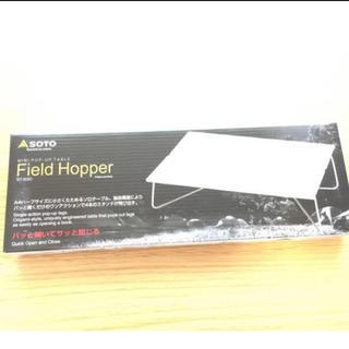 シンフジパートナー(新富士バーナー)のSOTO フィールドホッパー(テーブル/チェア)