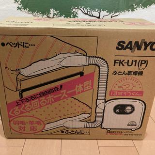 サンヨー(SANYO)のサンヨー ふとん乾燥機(衣類乾燥機)