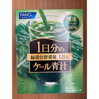 ファンケル(FANCL)のファンケル  1日分のケール青汁(青汁/ケール加工食品)