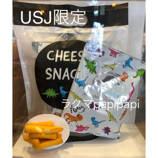 ユニバーサルスタジオジャパン(USJ)の新品未使用 USJ限定 ジュラシックワールド チーズスナック(菓子/デザート)