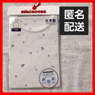ミキハウス(mikihouse)の100🔻30%OFF 定価1,980円(下着)