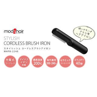 mod's hair コードレスブラシアイロン ブラック MHPB-2240-K(ヘアアイロン)