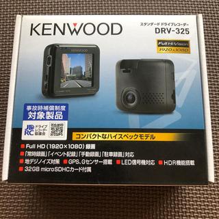 ケンウッド(KENWOOD)のKENWOOD DRV-325 ドライブレコーダー 新品未開封 即発送!(車内アクセサリ)