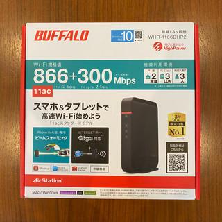 バッファロー(Buffalo)の無線LAN親機 WHR-1166DHP2(PC周辺機器)