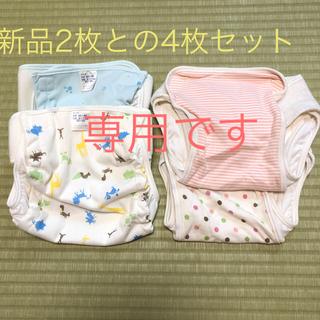 ニシマツヤ(西松屋)の布オムツカバー60〜80 4枚セット(布おむつ)