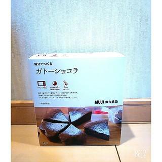ムジルシリョウヒン(MUJI (無印良品))のMUJI 自分でつくる ガトーショコラ(菓子/デザート)