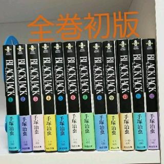 アキタショテン(秋田書店)のBLACKJACK ブラック・ジャック 1~12巻 初版(少年漫画)