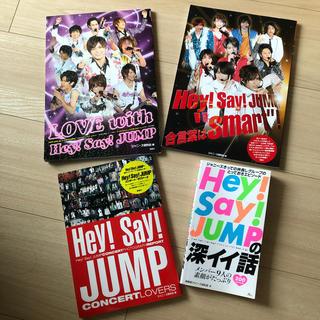 ヘイセイジャンプ(Hey! Say! JUMP)のHey!Say!JUMP本色々(アート/エンタメ)